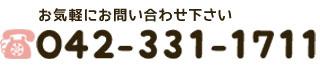 0423311711